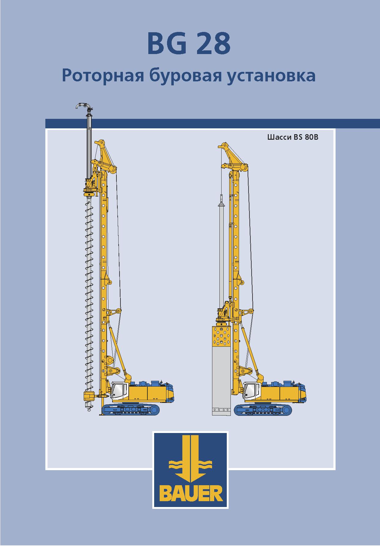 Схема буровой установки bauer