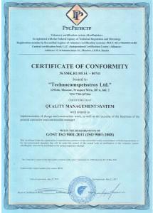 ISO 9001-2011_Страница_1.jpg