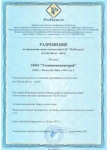 ISO 9001-2011_Страница_3.jpg