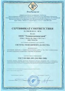 ISO 9001-2011_Страница_2.jpg