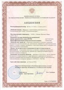 Лицензия АТОМ_Страница_1.jpg